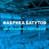 Фабрика Батутов