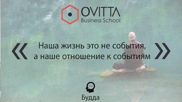 #ovitta #цитата_дня