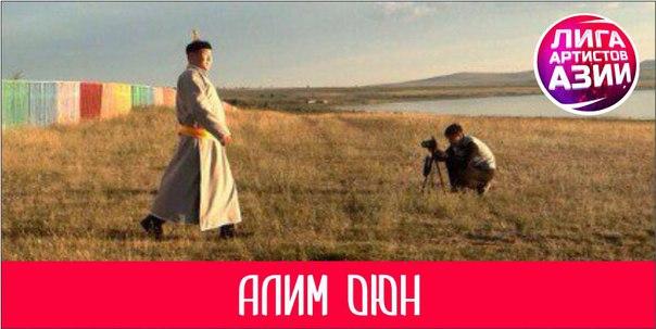 Алим Оюн Тыва