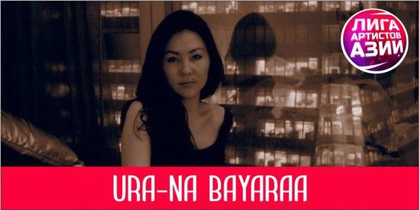 Ura-Na Bayaraa Монголия