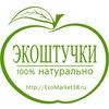 Экомаркет\Натуральная косметика\Здоровое питание