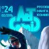 Журнал ArtComic 16+   Русские манга и комиксы
