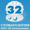 32 «Жемчужины» – стоматология №1 в Ижевске!