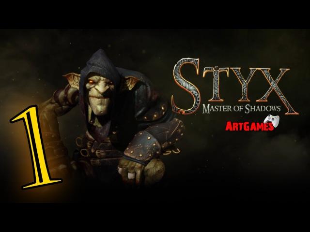 Styx Master Of Shadows 1 сложность Гоблин