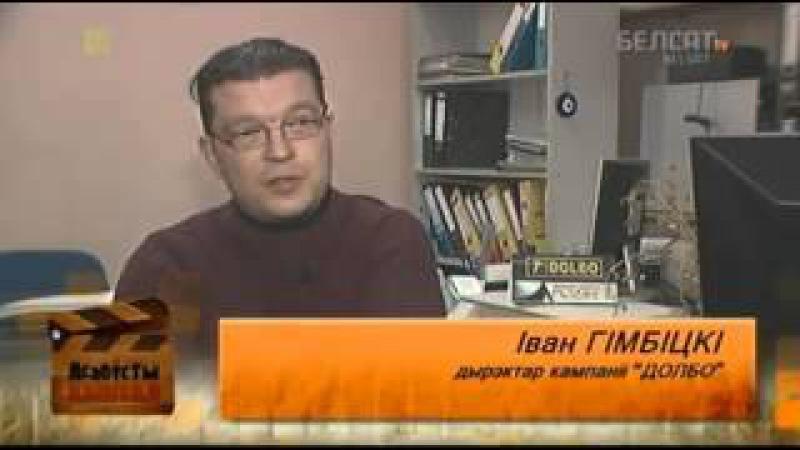 Белсат ТВ телепередача Асабісты капітал. Эфир 03.02.2014.