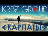 ЗИМНИЙ ПОХОД / КАРПАТЫ 2017 / KRBZ GROUP