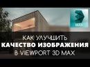 Как улучшить качество изображений в Viewport 3D Max Видео уроки на русском для начинающих