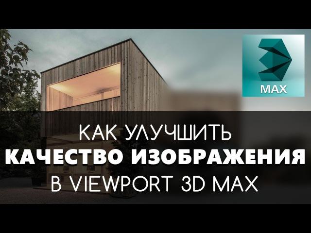 Как улучшить качество изображений в Viewport 3D Max. | Видео уроки на русском для начинающих