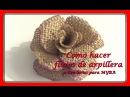 Cómo hacer flores de arpillera de yute. Flores de tela de saco muy fáciles.