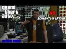 Прохождение Grand Theft Auto V на ПК Добавить в друзья 9