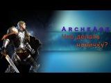 ArcheAge: Что делать новичку?