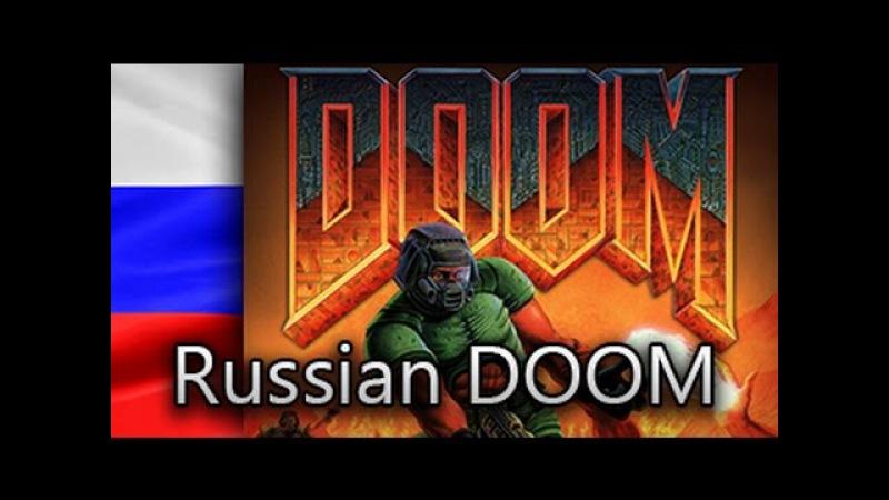 Русский DOOM, Heretic и Hexen (a.k.a. Russian DOOM)