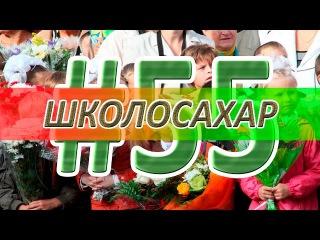 ШКОЛОСАХАР 55 ВЫПУСК В CS:GO