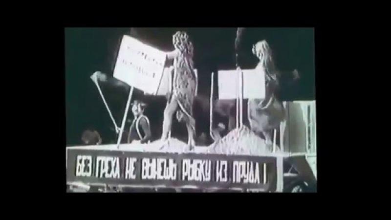 Уникальные кадры Сатанинский парад проведенный еще до катастрофы на Чернобыльской АЭС
