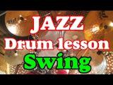 Jazz Swing Сoordination Drum lesson Как научиться играть джаз на барабанах Уроки игры на бараба ...