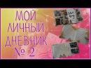 МОЙ ЛИЧНЫЙ ДНЕВНИК №2 l Часть 1