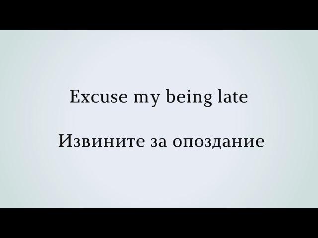 Excuse my being late - Извините за опоздание. Small Talk - сделайте фразу своей! 4