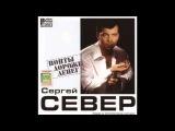 Сергей Русских-СеВеР -  Понты дороже денег