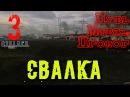 Путь Митяя.Пролог►S.T.A.L.K.E.R. Тени Чернобыля ►1080р60fps► 3[Свалка]