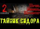 Путь Митяя.Пролог►S.T.A.L.K.E.R. Тени Чернобыля ►1080р60fps► 2[Тайник Сидора]