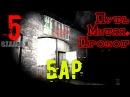 Путь Митяя.Пролог►S.T.A.L.K.E.R. Тени Чернобыля ►1080р60fps► 5[Бар]