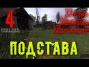 Путь Митяя.Пролог►S.T.A.L.K.E.R. Тени Чернобыля ►1080р60fps► 4[Подстава]