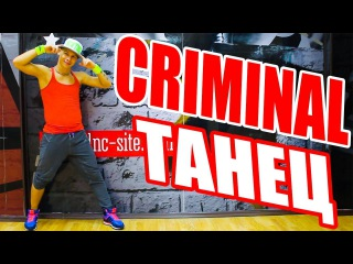 ТАНЕЦ - SEEYA - CRIMINAL #DANCEFIT #ZUMBA