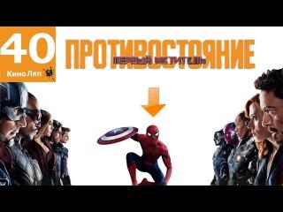 40 КиноЛяпов в фильме Первый мститель: Противостояние - Народный КиноЛяп