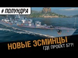 Новые эсминцы! Где проект 57?! [ #Полундра World of Warships]