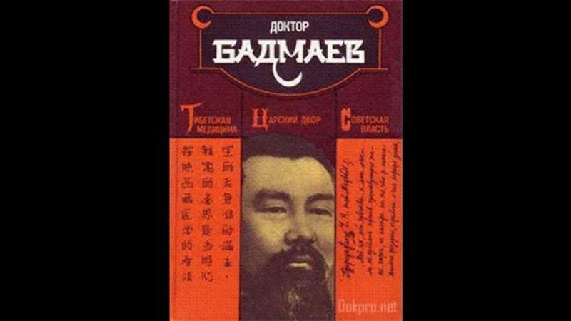 Потомок Чингисхана, или Кто вы, доктор Бадмаев? (2007) фильм