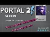 Portal 2 - Тестовая камера Co-op bro - Кооператив