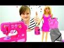 Игры ОДЕВАЛКИ в Видео для девочек. Шьем ЮБКУ 👗 для Барби! Мультики про кукол