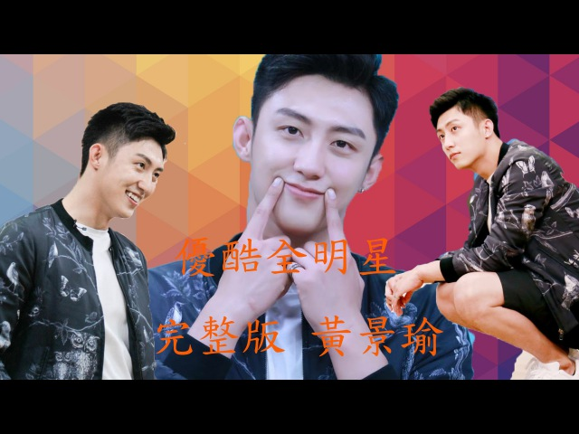 黃景瑜(Huang Jing Yu) - 優酷全明星(YouKu All Star) 完整版(繁體字幕英文字幕) - 2016-06-13