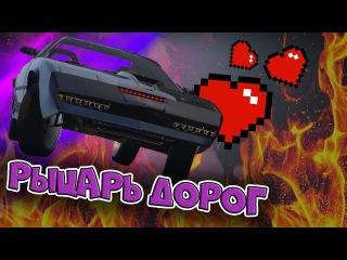 GTA 5 Online | Рыцарь дорог | Knight Rider | RUINER 2000