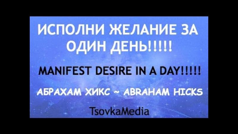 ИСПОЛНИ ЖЕЛАНИЕ ЗА ОДИН ДЕНЬ! ~ Абрахам Хикс | Abraham Hicks~Manifest desire in a day | TsovkaMedia