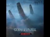 Gods Tower - The Eerie (