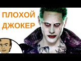 ДЖАРЕД ЛЕТО - ХУДШИЙ ДЖОКЕР.