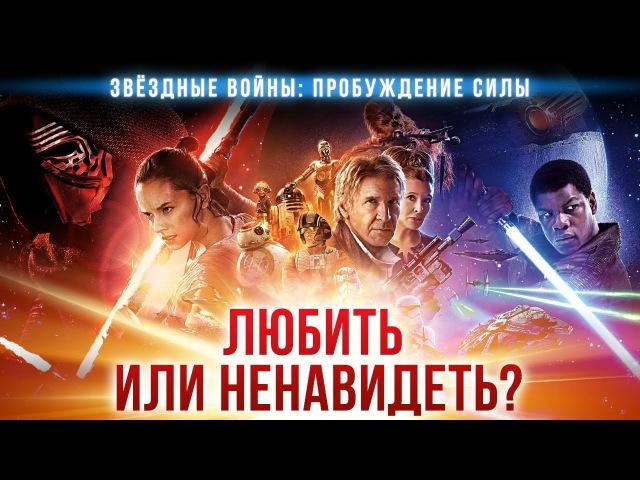 Звёздные войны Пробуждение Силы - Любить или ненавидеть