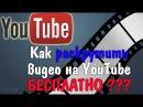 Накрутка и продвижение видео на YouTube YTMonster Ютуб Монстр