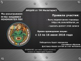 Итоги Розыгрыша M-Tac нашивки Headhunter ПВХ