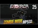 Блокада ZM 25 Играем с MP5SD Юбилейный выпуск