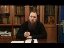 О смущении Священник Максим Каскун