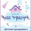 детский клуб Чудо-чердачок в г. Мытищи
