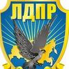 Архангельское региональное отделение ЛДПР