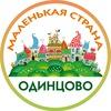 """Детский сад - ясли """"Маленькая Страна"""" в Одинцово"""
