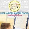 Центр развития талантов ребёнка | Сургут