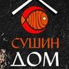 Сушин Дом Саранск, Доставка Суши, Роллы