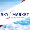 SKY MARKET - продажа авиа и ж/д билетов