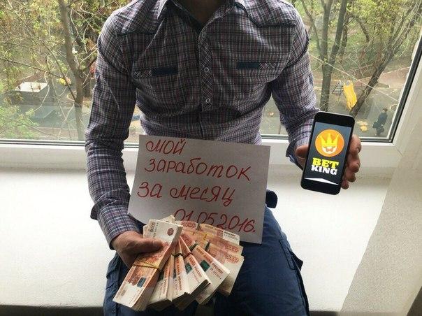 За последний месяц заработал чуть больше 3 млн. руб. на ставках.