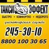 Заказ такси недорого СПб и Москва. Такси Эффект